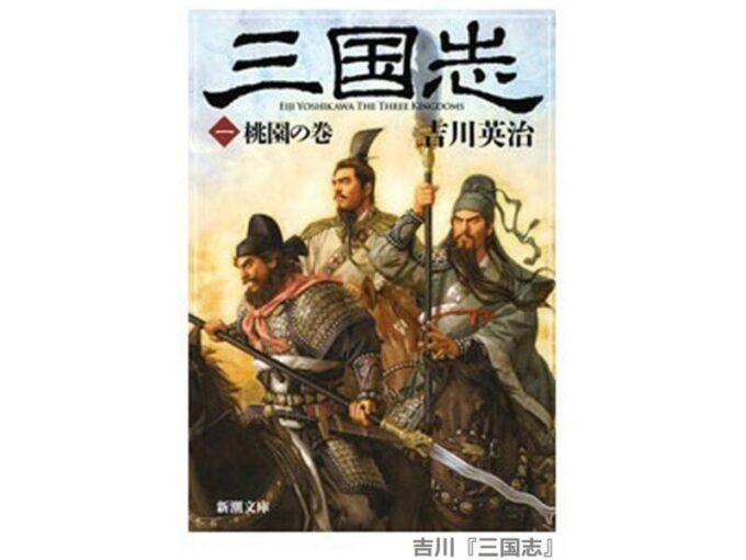 吉川『三国志』