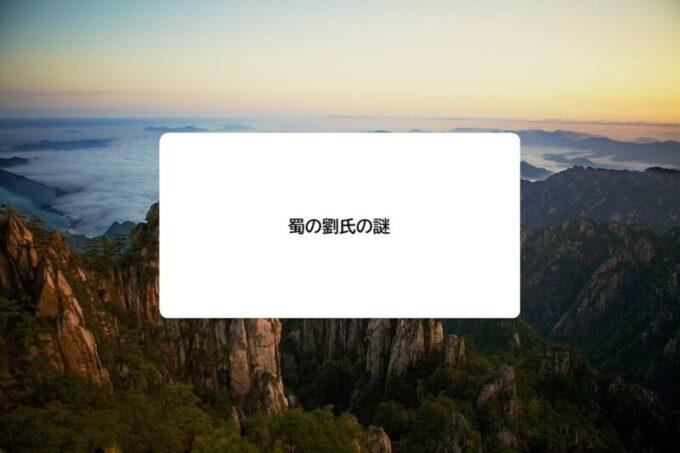 蜀の劉氏の謎